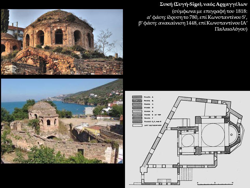 Συκή (Συγή-Sige), ναός Αρχαγγέλων