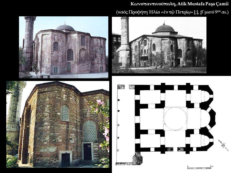 Κωνσταντινούπολη, Atik Mustafa Paşa Çamii