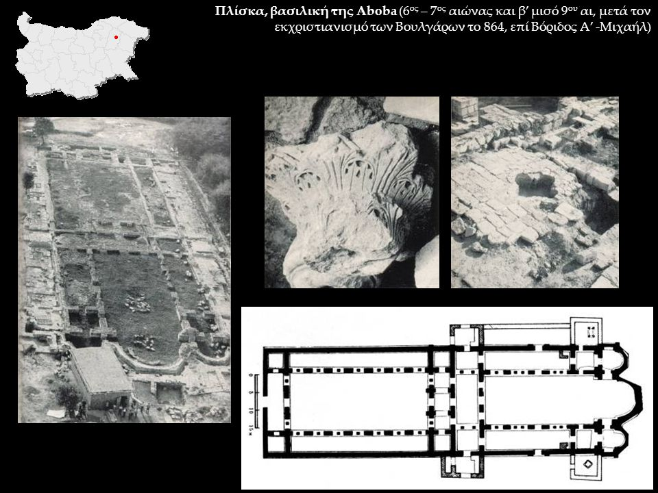 Πλίσκα, βασιλική της Aboba (6ος – 7ος αιώνας και β' μισό 9ου αι, μετά τον εκχριστιανισμό των Βουλγάρων το 864, επί Βόριδος Α' -Μιχαήλ)