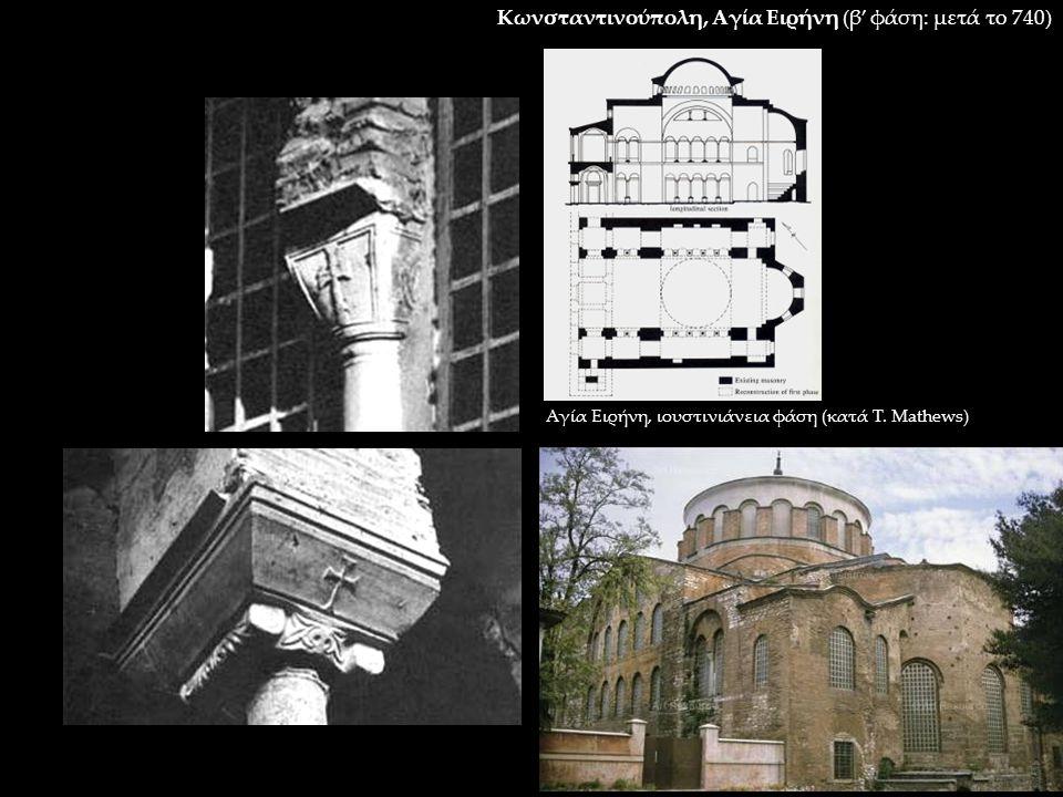 Κωνσταντινούπολη, Αγία Ειρήνη (β' φάση: μετά το 740)