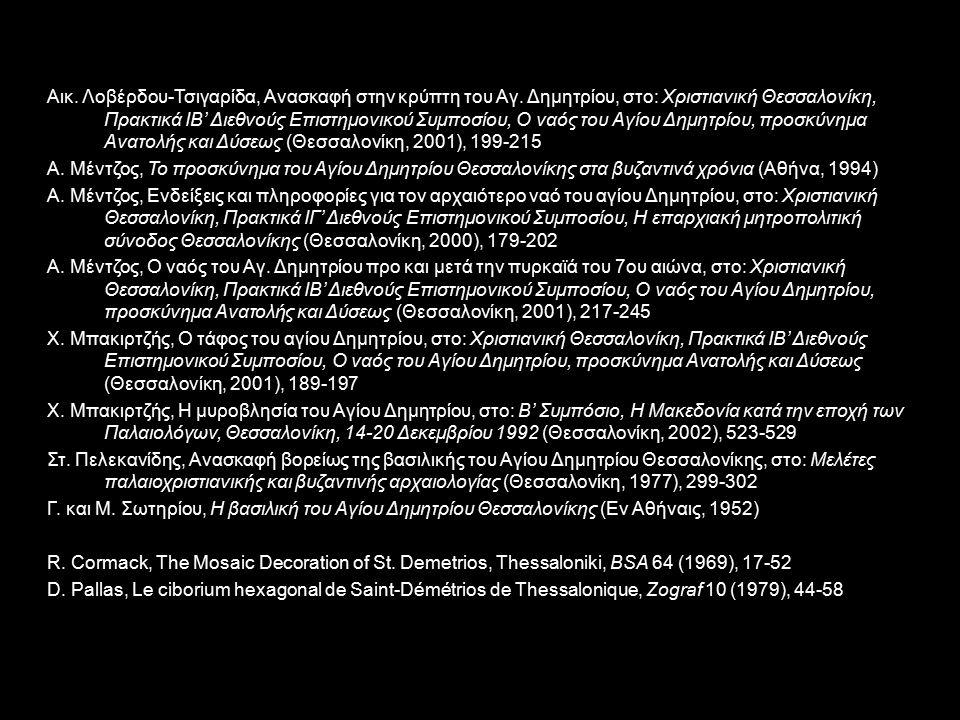 Αικ. Λοβέρδου-Τσιγαρίδα, Ανασκαφή στην κρύπτη του Αγ