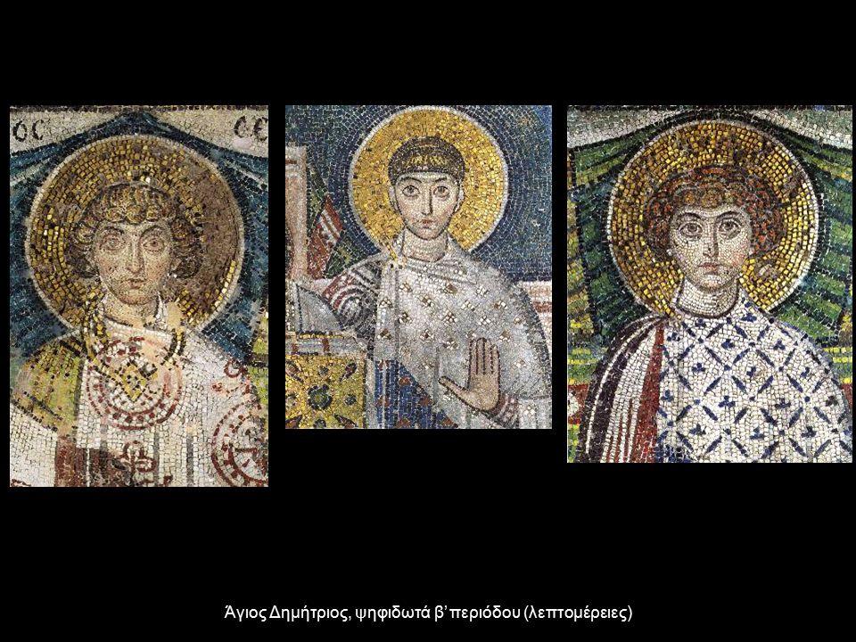 Άγιος Δημήτριος, ψηφιδωτά β' περιόδου (λεπτομέρειες)