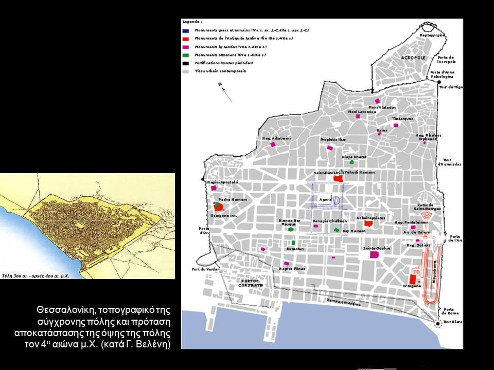 Θεσσαλονίκη, τοπογραφικό της σύγχρονης πόλης και πρόταση αποκατάστασης της όψης της πόλης τον 4ο αιώνα μ.Χ.