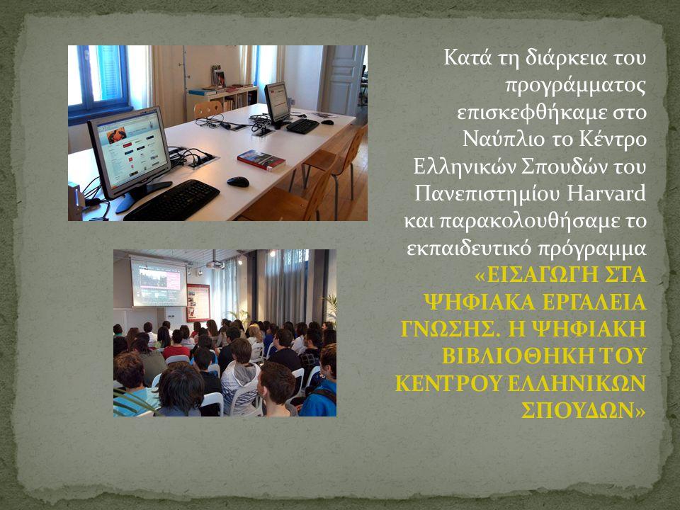 Κατά τη διάρκεια του προγράμματος επισκεφθήκαμε στο Ναύπλιο το Κέντρο Ελληνικών Σπουδών του Πανεπιστημίου Harvard και παρακολουθήσαμε το εκπαιδευτικό πρόγραμμα «ΕΙΣΑΓΩΓΗ ΣΤΑ ΨΗΦΙΑΚΑ ΕΡΓΑΛΕΙΑ ΓΝΩΣΗΣ.