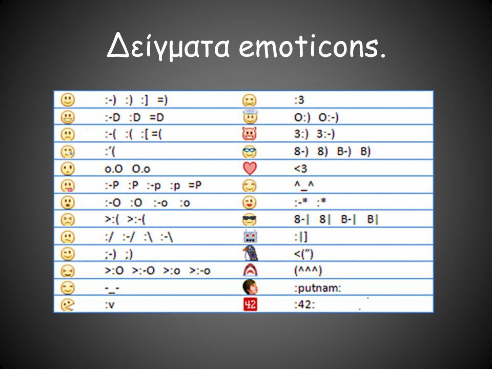 Δείγματα emoticons.