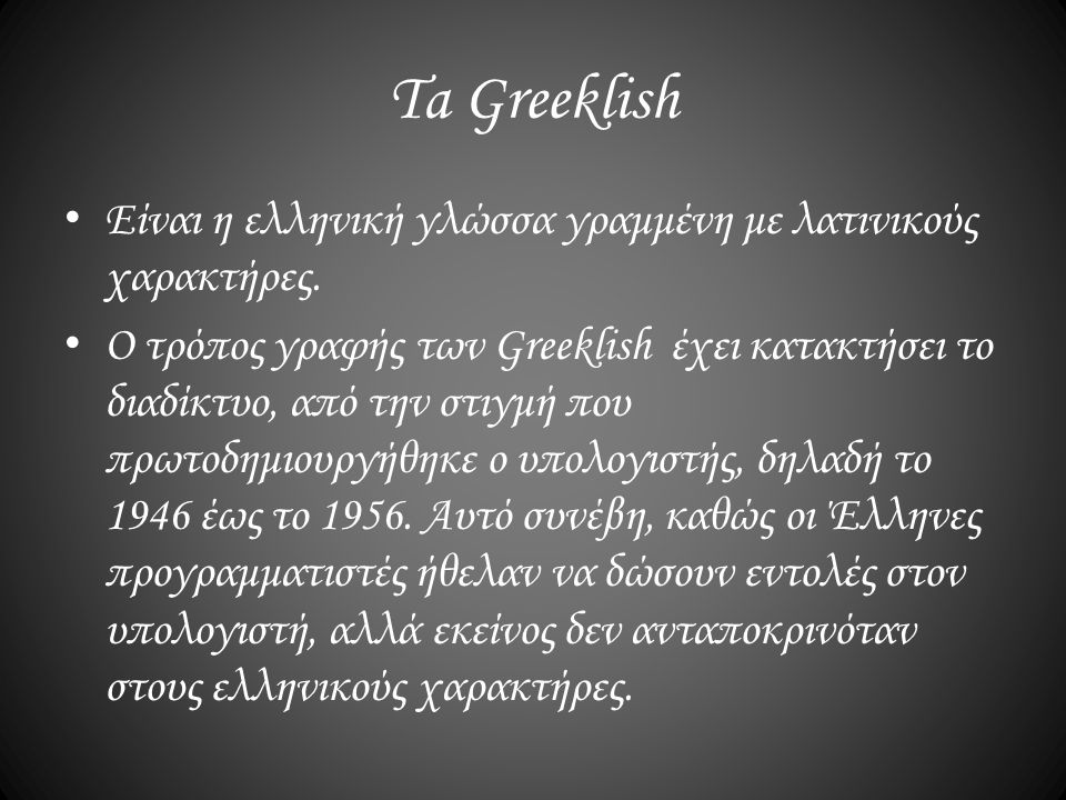 Ta Greeklish Είναι η ελληνική γλώσσα γραμμένη με λατινικούς χαρακτήρες.