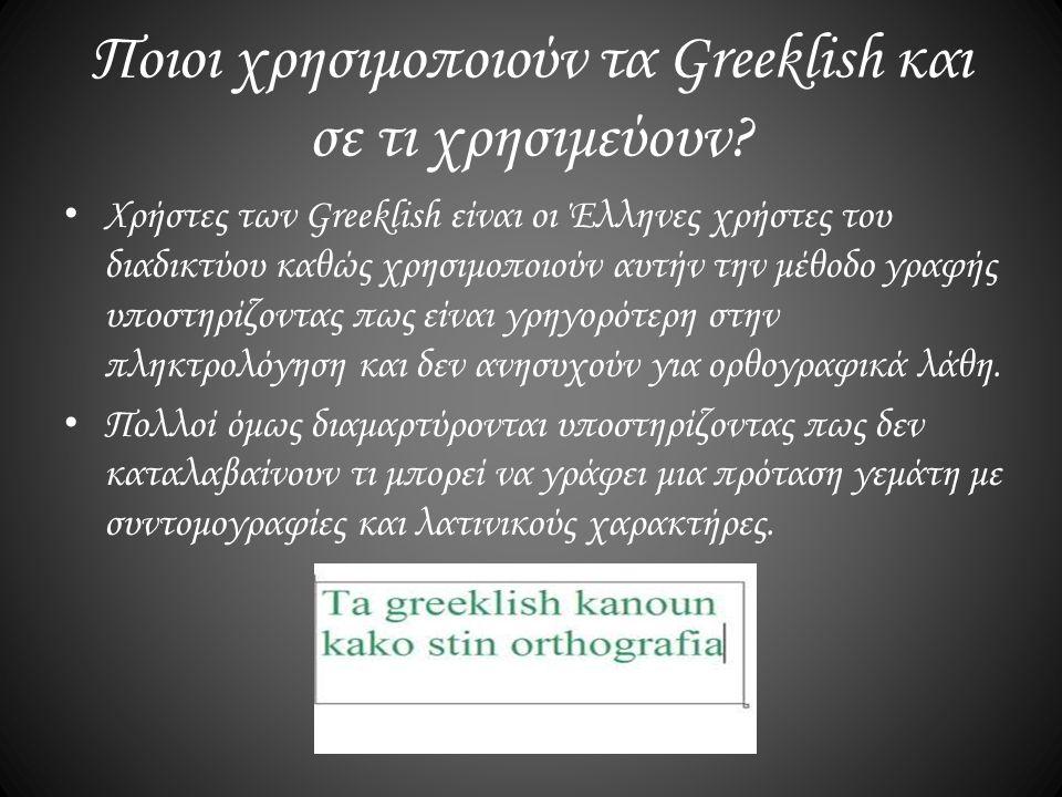 Ποιοι χρησιμοποιούν τα Greeklish και σε τι χρησιμεύουν