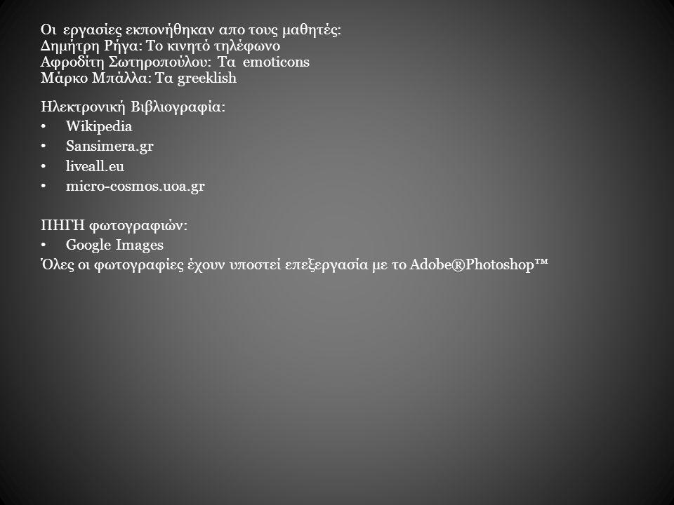 Οι εργασίες εκπονήθηκαν απο τους μαθητές: Δημήτρη Ρήγα: Το κινητό τηλέφωνο Αφροδίτη Σωτηροπούλου: Τα emoticons Μάρκο Μπάλλα: Τα greeklish