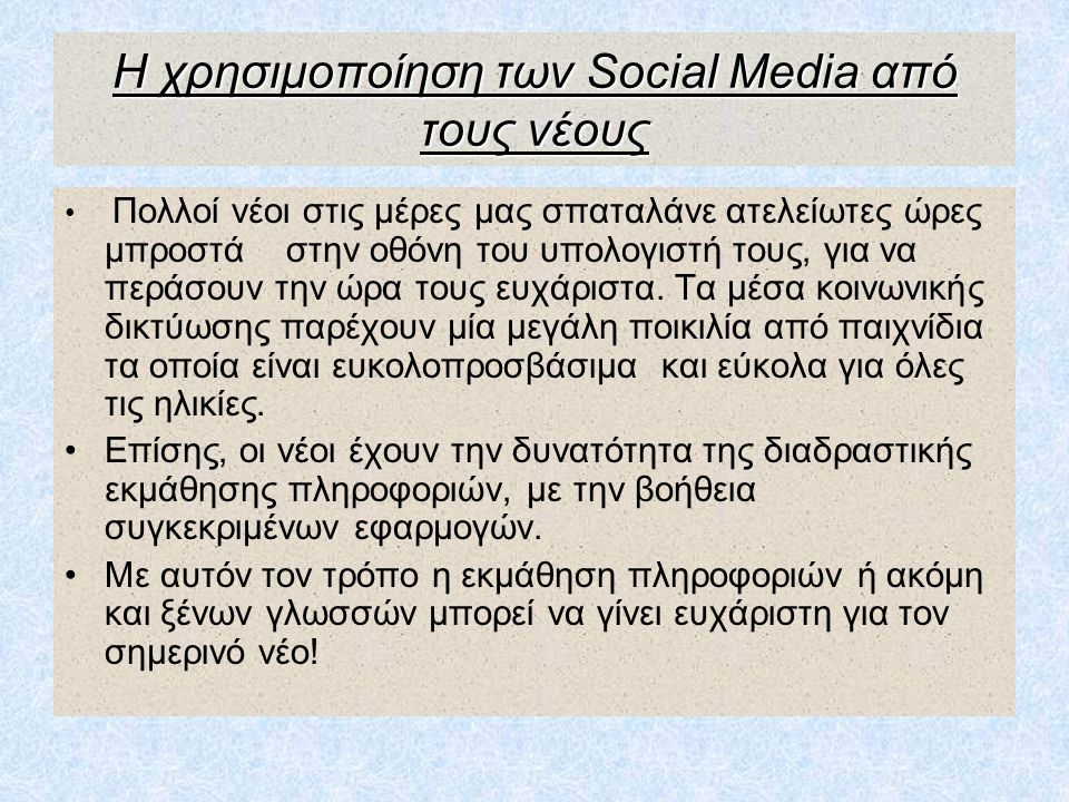 Η χρησιμοποίηση των Social Media από τους νέους