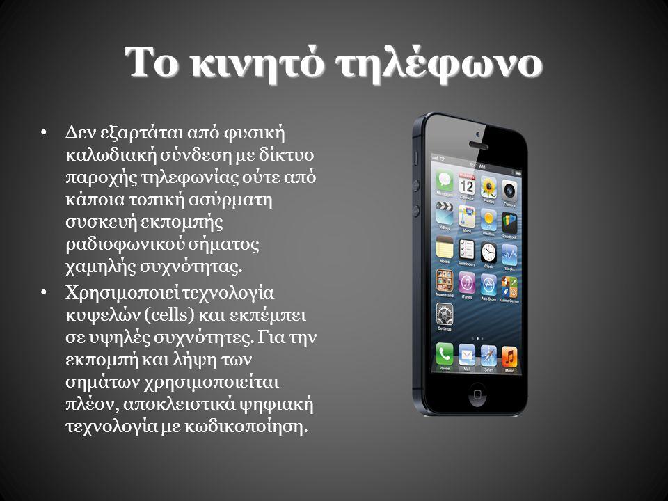 Το κινητό τηλέφωνο