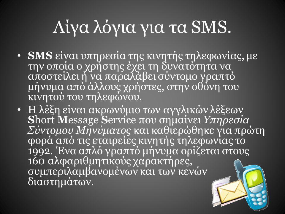 Λίγα λόγια για τα SMS.