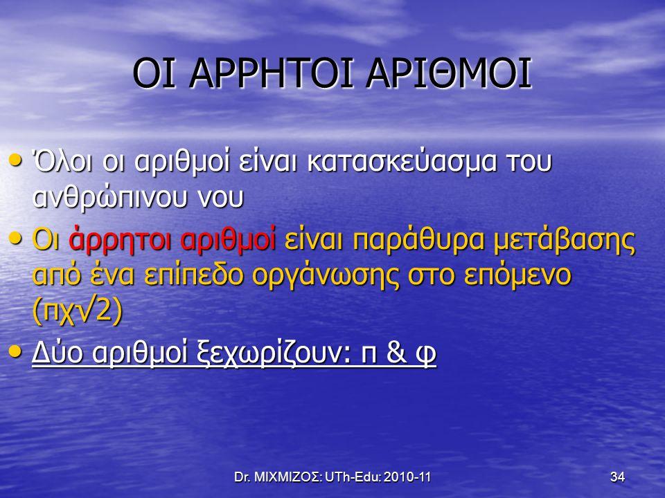Dr. ΜΙΧΜΙΖΟΣ: UTh-Edu: 2010-11
