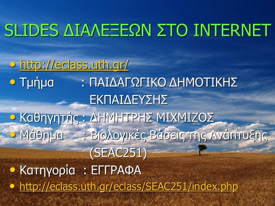 SLIDES ΔΙΑΛΕΞΕΩΝ ΣΤΟ INTERNET