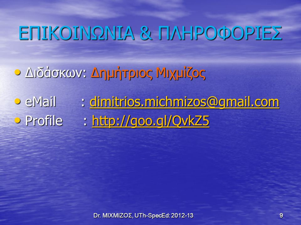 ΕΠΙΚΟΙΝΩΝΙΑ & ΠΛΗΡΟΦΟΡΙΕΣ