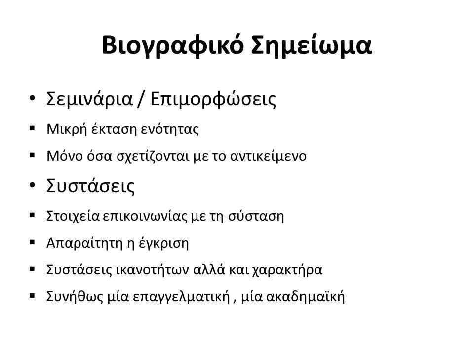 Βιογραφικό Σημείωμα Σεμινάρια / Επιμορφώσεις Συστάσεις