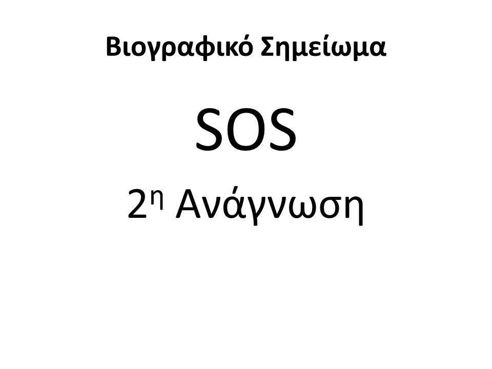 Βιογραφικό Σημείωμα SOS 2η Ανάγνωση