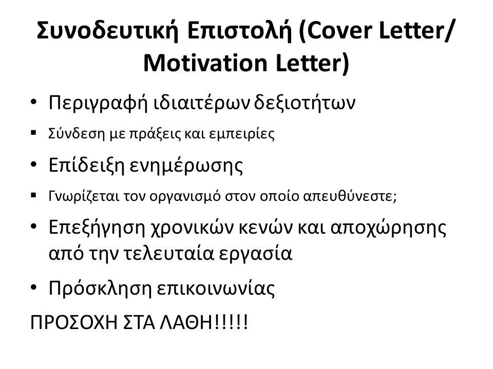 Συνοδευτική Επιστολή (Cover Letter/ Motivation Letter)