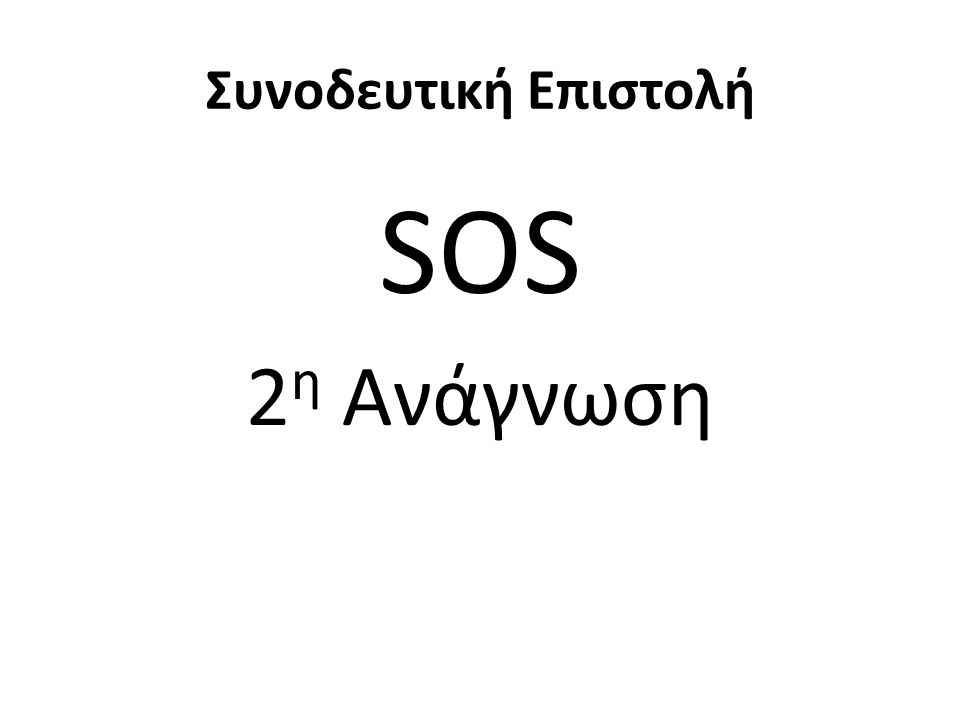 Συνοδευτική Επιστολή SOS 2η Ανάγνωση
