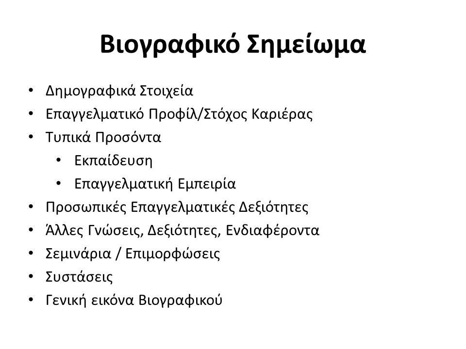 Βιογραφικό Σημείωμα Δημογραφικά Στοιχεία