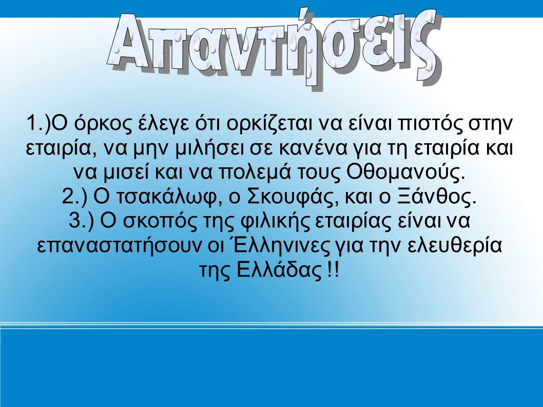 2.) Ο τσακάλωφ, ο Σκουφάς, και ο Ξάνθος.