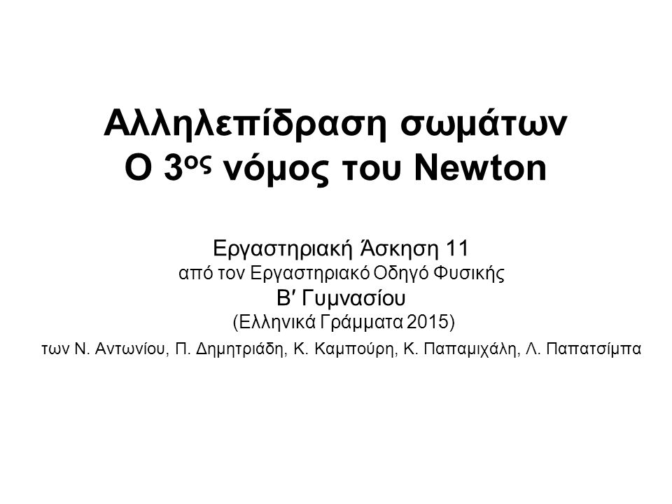 Αλληλεπίδραση σωμάτων O 3ος νόμος του Newton