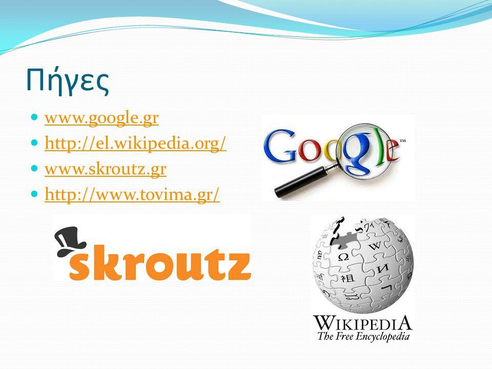 Πήγες www.google.gr http://el.wikipedia.org/ www.skroutz.gr