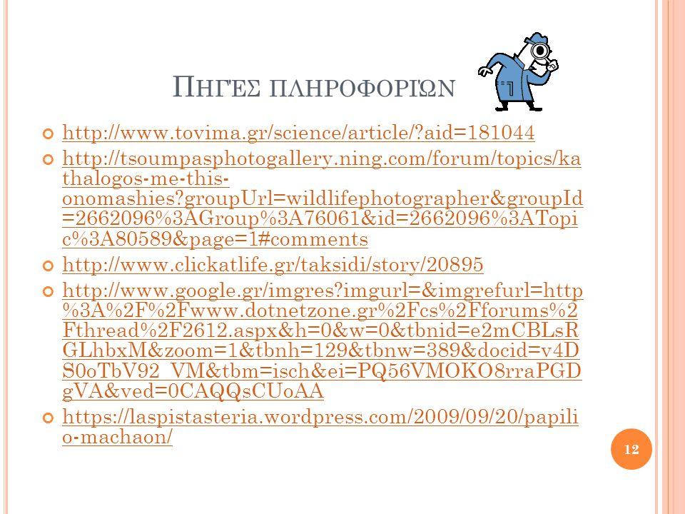 Πηγέσ πληροφοριών http://www.tovima.gr/science/article/ aid=181044