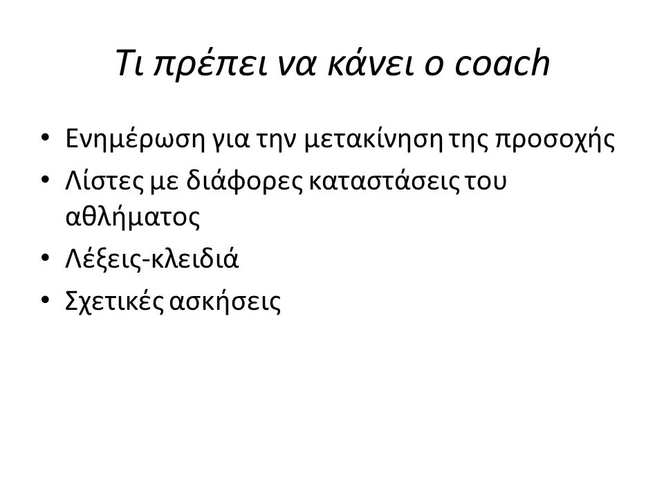 Τι πρέπει να κάνει ο coach