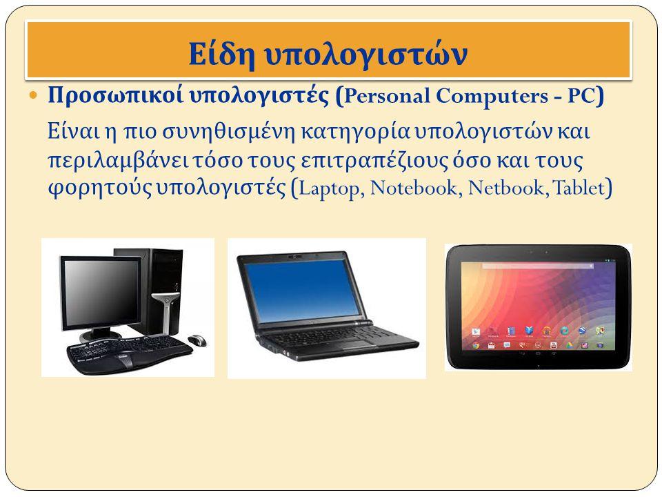 Είδη υπολογιστών Προσωπικοί υπολογιστές (Personal Computers - PC)