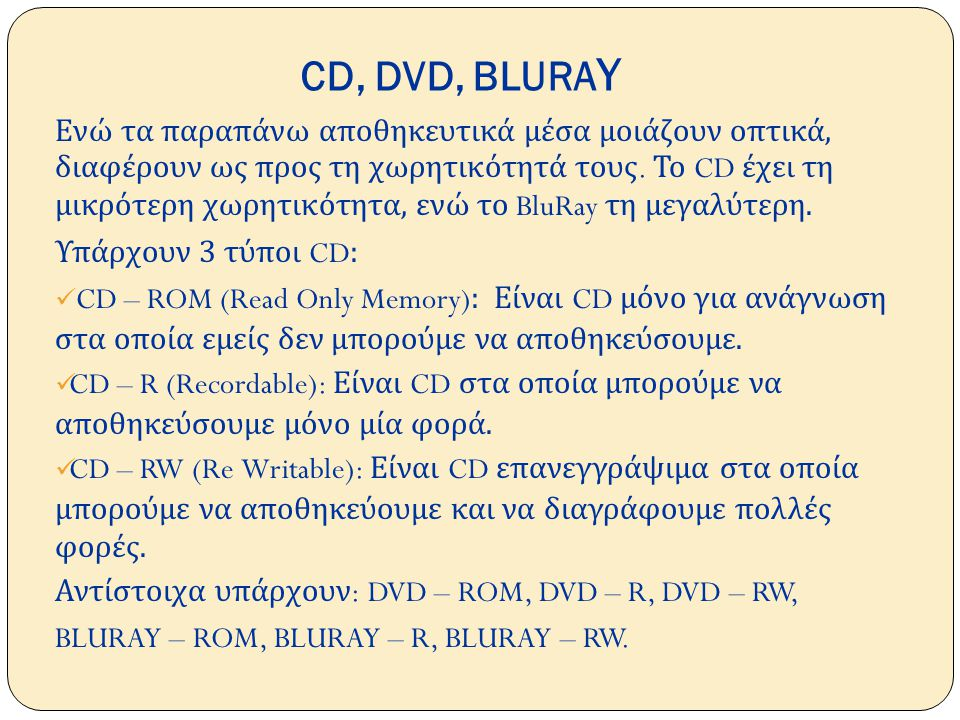 CD, DVD, BLURAY