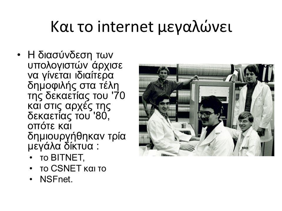 Και το internet μεγαλώνει