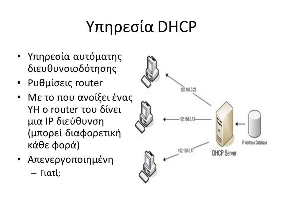 Υπηρεσία DHCP Υπηρεσία αυτόματης διευθυνσιοδότησης Ρυθμίσεις router