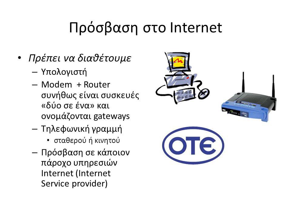 Πρόσβαση στο Internet Πρέπει να διαθέτουμε Υπολογιστή