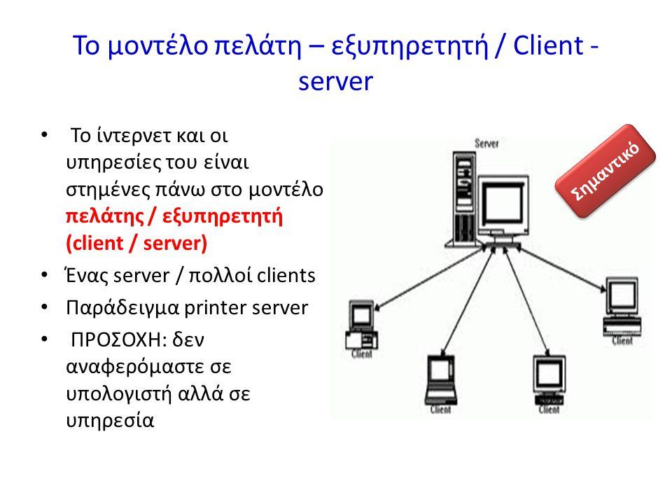 Το μοντέλο πελάτη – εξυπηρετητή / Client - server