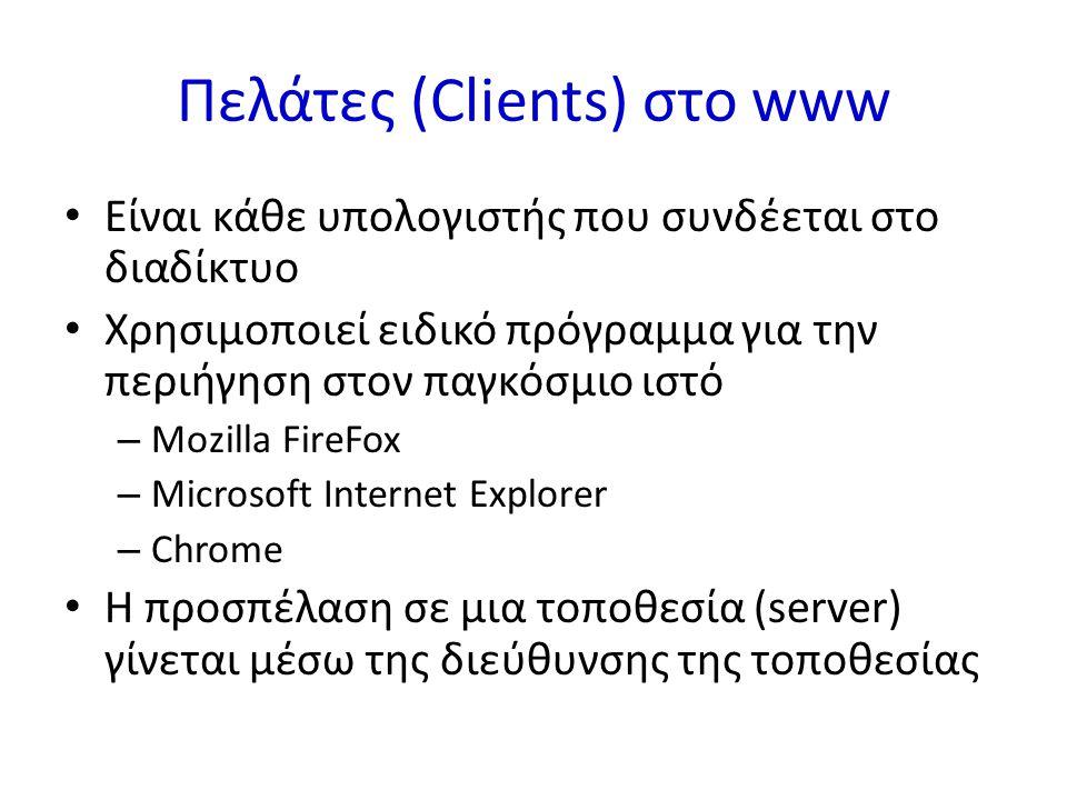 Πελάτες (Clients) στο www