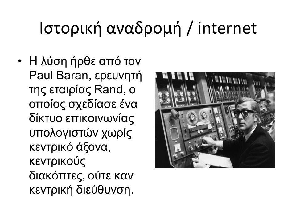 Ιστορική αναδρομή / internet