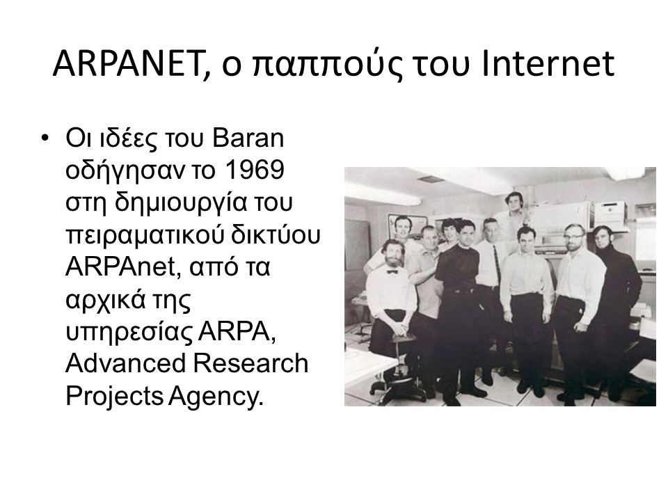 ARPANET, ο παππούς του Internet