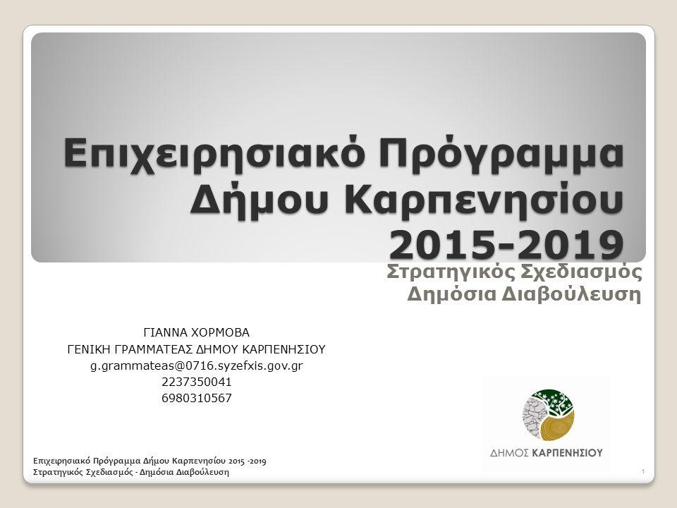 Επιχειρησιακό Πρόγραμμα Δήμου Καρπενησίου 2015-2019