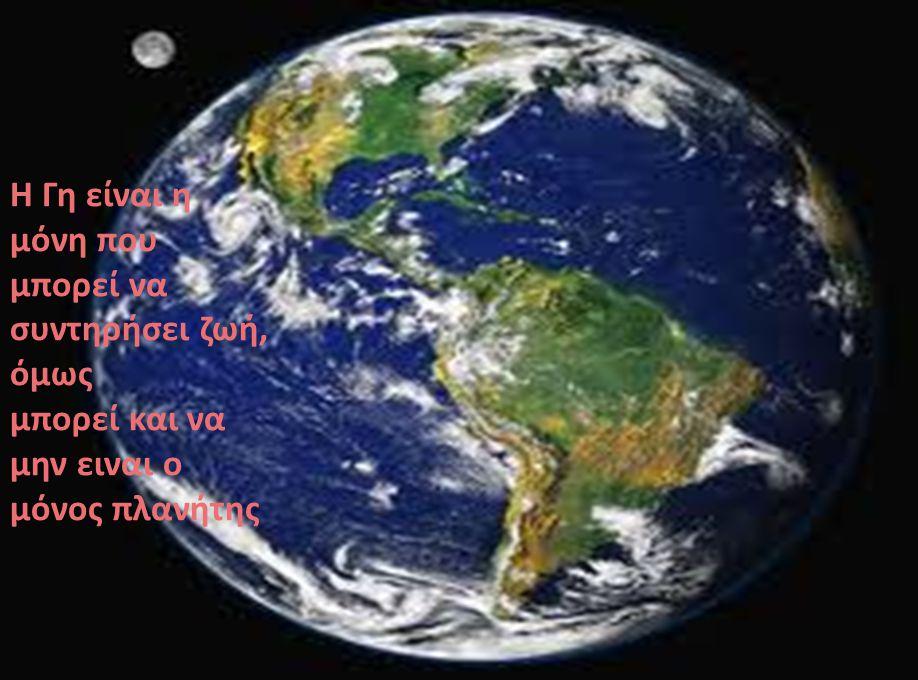 Η Γη είναι η μόνη που μπορεί να συντηρήσει ζωή, όμως