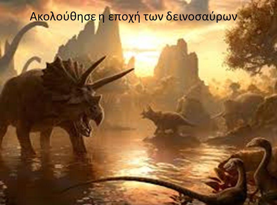 Ακολούθησε η εποχή των δεινοσαύρων