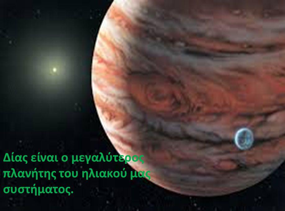 Δίας είναι ο μεγαλύτερος πλανήτης του ηλιακού μας συστήματος.
