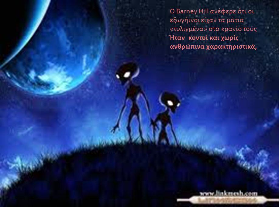 Ο Barney Hill ανέφερε ότι οι εξωγήινοι είχαν τα μάτια «τυλιγμένα» στο κρανίο τους