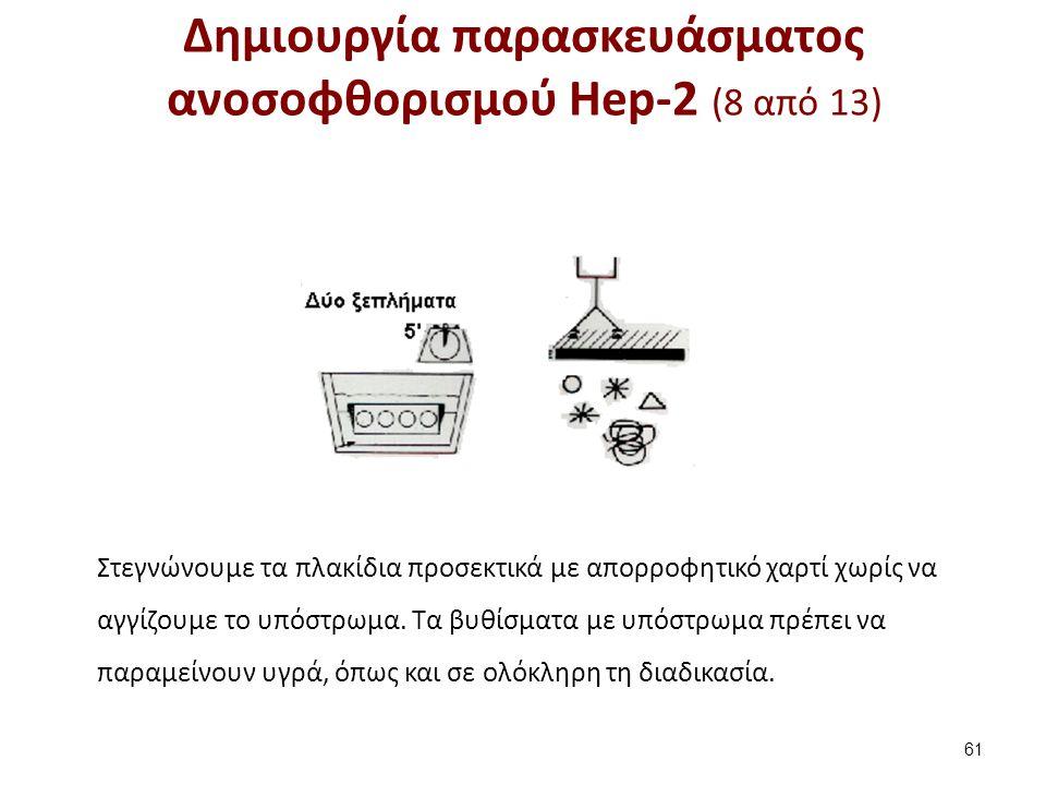 Δημιουργία παρασκευάσματος ανοσοφθορισμού Hep-2 (9 από 13)