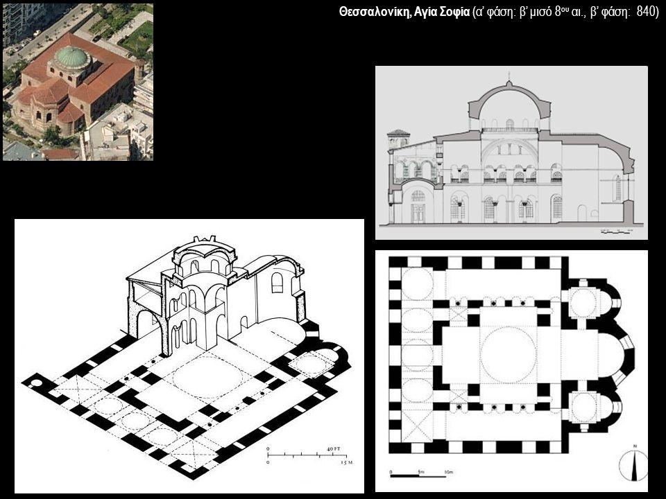 Θεσσαλονίκη, Αγία Σοφία (α' φάση: β' μισό 8ου αι., β' φάση: 840)