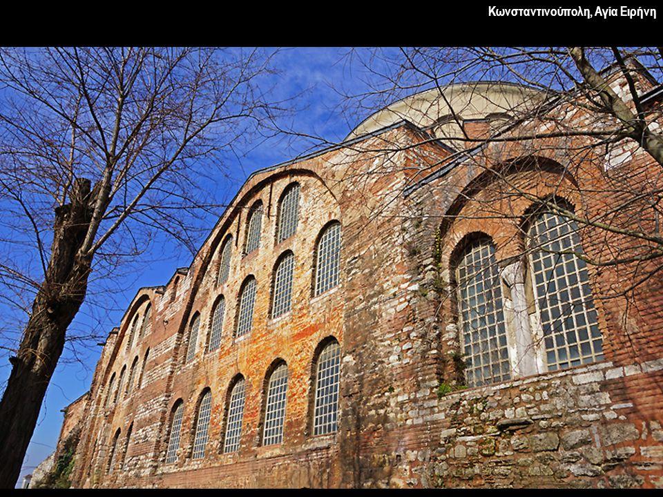 Κωνσταντινούπολη, Αγία Ειρήνη