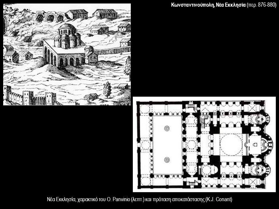 Κωνσταντινούπολη, Νέα Εκκλησία (περ. 876-880)