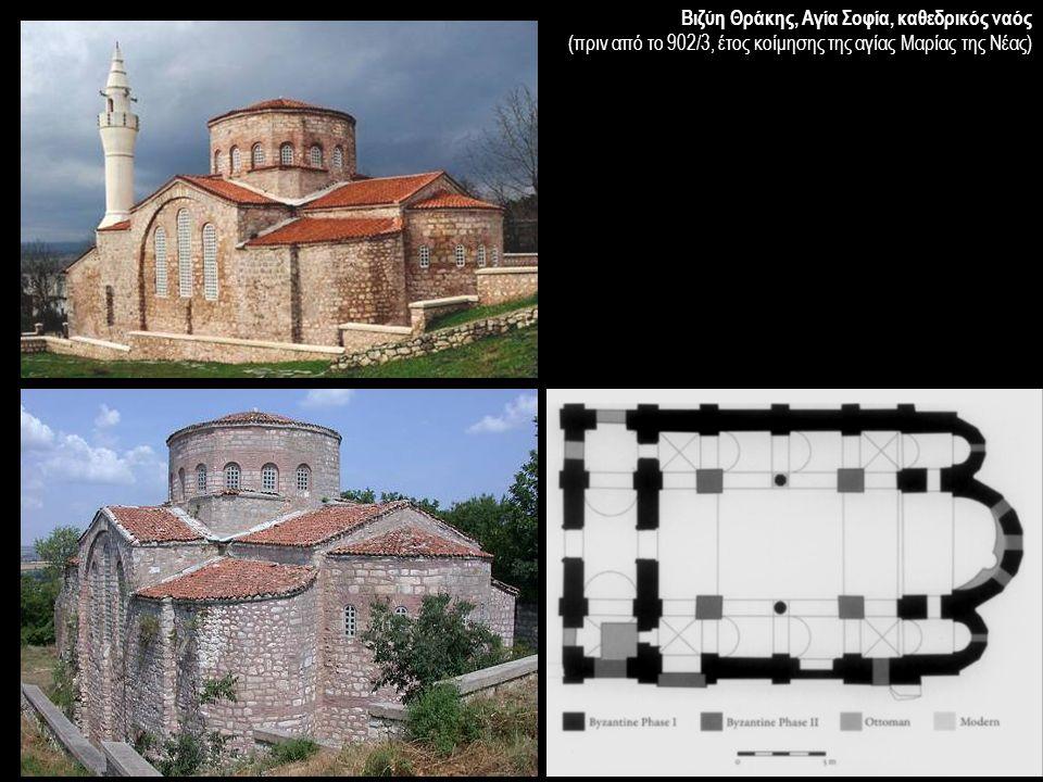 Βιζύη Θράκης, Αγία Σοφία, καθεδρικός ναός