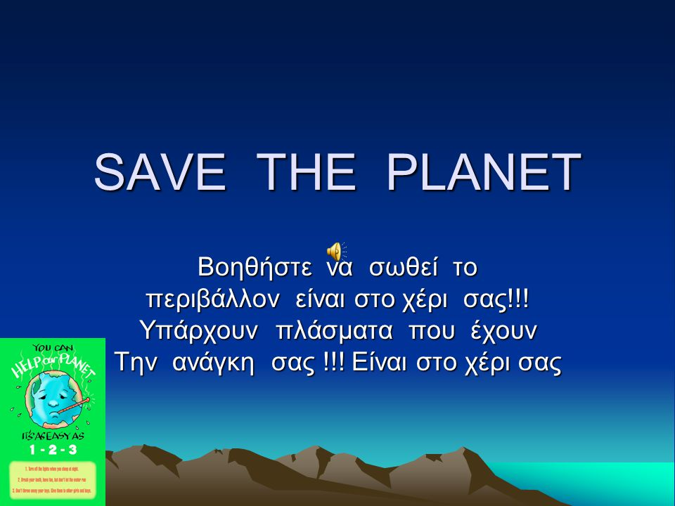 SAVE THE PLANET Βοηθήστε να σωθεί το περιβάλλον είναι στο χέρι σας!!!