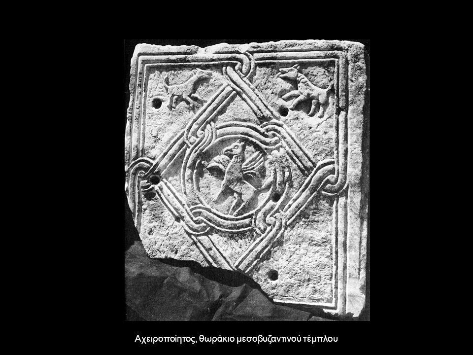 Αχειροποίητος, θωράκιο μεσοβυζαντινού τέμπλου