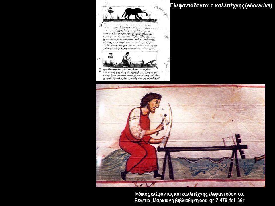 Ελεφαντόδοντο: ο καλλιτέχνης (eborarius)
